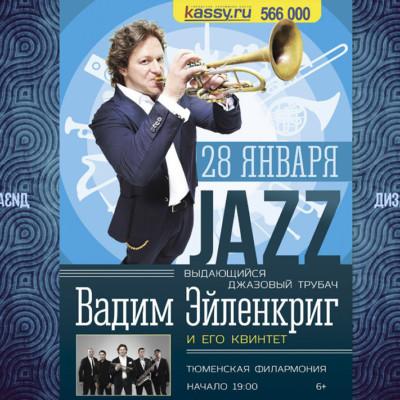 Афиша Jazz