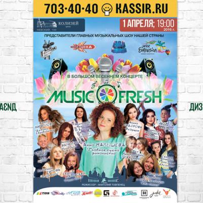 Афиша для международного фестиваля