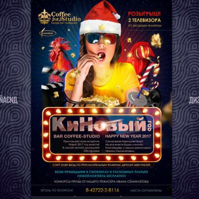 Новогодняя кино-афиша