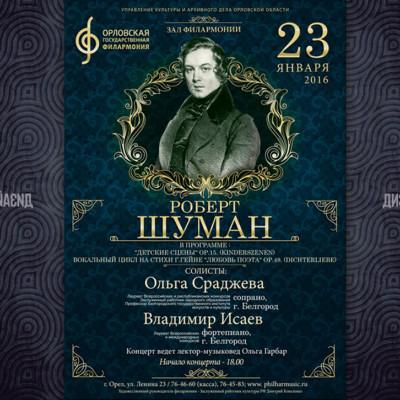 Афиша для классического концерта