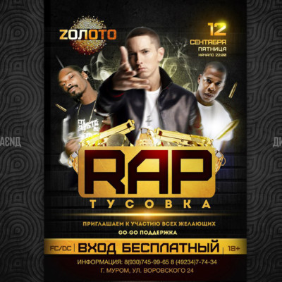 Афиша для рэп-концерта