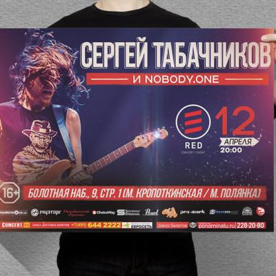 Афиша для рок-концерта