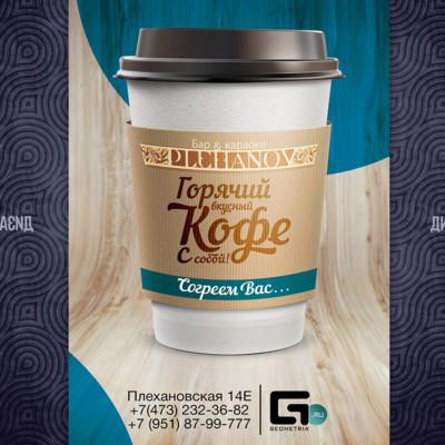 Афиша для рекламы кофе