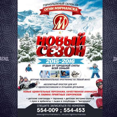 Афиша для горнолыжного курорта