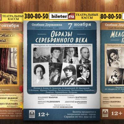 Серия афиш для классических концертов
