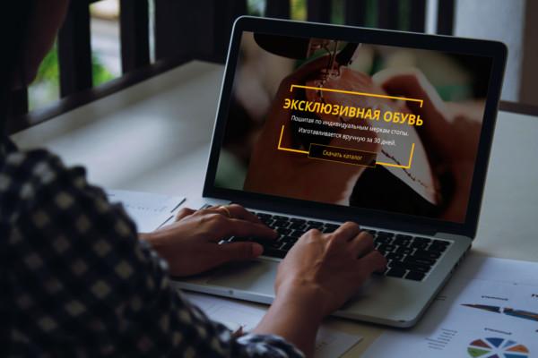 Разработка дизайна сайта для обувной фарики