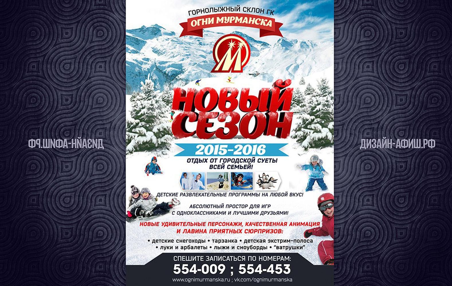 Дизайн афиши для горнолыжного курорта